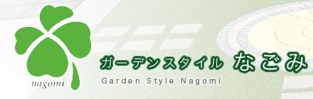 [ガーデンスタイルなごみ] 滋賀県のエクステリア(外構工事)・ガーデニング(造園工事)・お庭のプランニング・デザインから施工まで